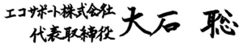 エコサポート株式会社 代表取締役 大石 聡